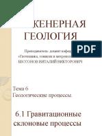 Лекция №10-2021 МТ