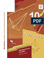 Matematika_Geometria__10_klass_metodicheskoe_posobie__Merzlyak