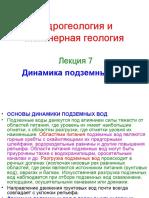 Лекция Общие  парам. гидрогеологии