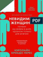 Kerolayn_Peres_Nevidimye_zhenschiny