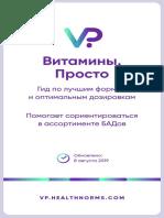 vitaminy_prosto_08_08_2019