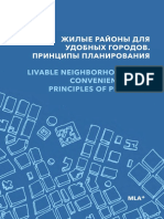 Greenfield-design-principles