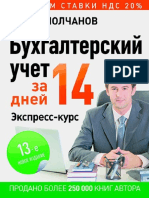Молчанов С.С. - Бухгалтерский Учет За 14 Дней (Бухгалтеру и Аудитору) - 2019