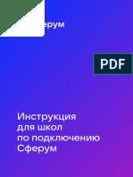Сферум _презентация Для Родителей