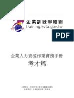 企業人力資源作業實務手冊-考才篇