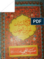 Tozeeh-Ul-Bayan-Le-Khazain-Ul-Irfan-by-Allam-Ghulam-Rasool-Saeedi
