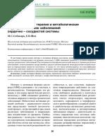 Antioksidantnaya Terapiya i Metabolicheskie Podhody k Lecheniyu Zabolevaniy Serdechno Sosudistoy Sistemy