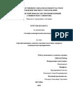 Организационные аспекты закупки и поставки товаров в коммерческие предприятия