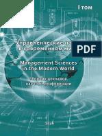 Сборник III Мнпк Управленческие Науки Том 1