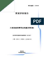 質素評核報告2019