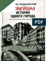 Kocyubinskiy Noveyshaya Istoriya Odnogo Goroda Ocherki Politicheskoy Istorii Sankt Peterburga 1989 2000 RuLit Me 558578