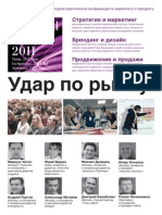 HiBrand_Ural_2011