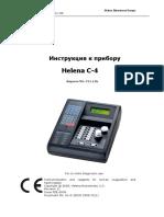 Официальный Мануал С-4 Русский
