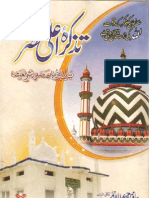 Tazkra e Ala Hazrat