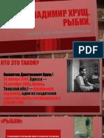 Владимир хрущ