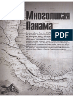 M Panama 1 , журнал Партнер