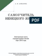 Самоучитель ненецкого языка