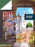 Shan-e-Habib-Il-Munim-Min-Riwayat-Il-Muslim