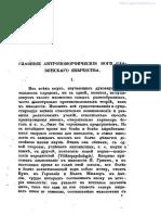 Kareev_Glavnye_antropomorficheskie_bogi_slavyanskogo_yazychestva