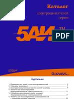 katalog-5ai