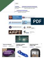 Федеральные авиационные правила медицинского обеспечения полетов государственной авиации _