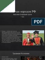 Обычаи Калмыков