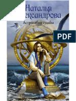 Aleksandrova_N._Rokovoyiartefakt._Astrolyabiya_Sudbyi