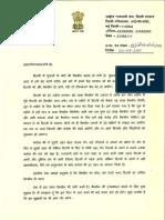 Delhi Chief Minister Arvind Kejriwal's Letter