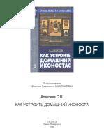Alexeev S v - Kak Ustroit Domashny Ikonostas