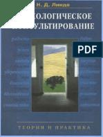 Linde n d Psikhologicheskoe Konsul Tirovanie Teoriya i Prakt