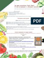 Список обязательных материалов _ Food