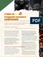 Return of the Lazy Dungeon Master[049-096].en.ru
