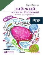 Kuznecov Sergey Angliyskiy v Stile Economist. Slovar Dlya Iskushennyh 212830