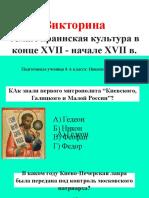 Викторина тема_Украинская культура в конце XVII - начале XVII в.