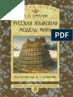 Shmeliov a Russkaia Iazykovaia Model Mira Materialy k Slovar