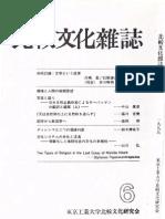 Two Types of Religion in the Last Essay of Nishida Kitaro
