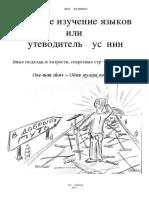 Akulenko Ilia Bystroe Izuchenie Iazykov Ili Putevoditel Susa