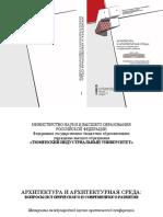 Ot-Hramtsov-Aleksandr-BorisovichhramtsovabSbornik-Arhitektura-2020-tom-1