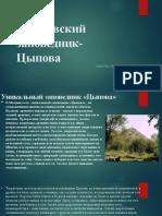 Молдавский заповедник Цыпова