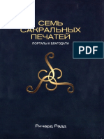 Radd Richard - Sem Sakralnykh Pechatey Dizayn Cheloveka 2018
