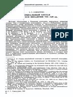 51_02_Самодурова З.Г._Социальный состав учащихся Византии VII—XII вв
