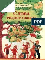 Слова Родного Языка by Безрукова О.Л. (Z-lib.org)