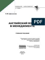 Дюканова Н.М. - Английский Язык в Менеджменте - 2015