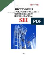 SKANDIA SEI норія Інструкція по складанню експлуатації та обслуговуванню