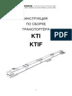 SKANDIA KTI та KTIF транспортери Інструкція по складанню