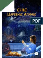 Ermakov_S_Snyi_Carevnyi_Alinyi.a6