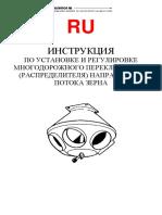 SKANDIA  ЗРМ 6-8  Інструкція по встановленню та регулюванню