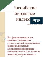 Российские биржевые индексы
