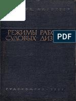 Брук М.А., Рихтер А.А. - Режимы Работы Судовых Дизелей - 1963