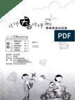 臺中市早療季刊(第6刊)94年06月30日